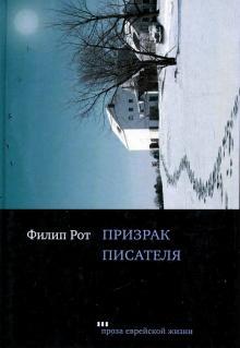 Призрак писателя - Филип Рот