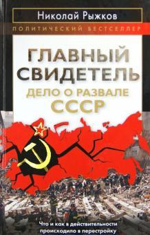 Главный свидетель. Дело о развале СССР - Николай Рыжков