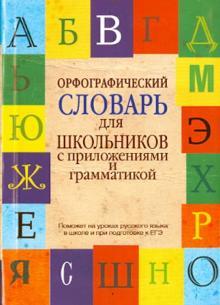 Орфографический словарь для школьников с приложениями и грамматикой