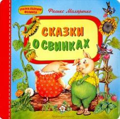 Сказки дедушки Феликса
