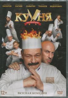 Кухня. Последняя битва (DVD)