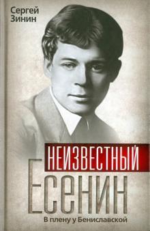 Неизвестный Есенин. В плену у Бениславской - Сергей Зинин