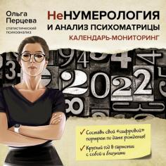 НеНумерология и анализ психоматрицы. Календарь-мониторинг на 2022 год