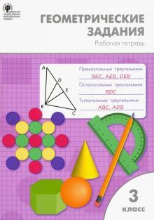 Геометрические задания. 3 класс. Рабочая тетрадь - Ольга Дмитриева