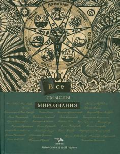 Скифия: Антология сетевой поэзии