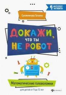 Докажи, что ты не робот. Математические головоломки для детей от 9 до 12 лет
