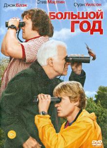 Большой год (DVD)