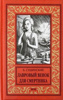 Лавровый венок для смертника - Богдан Сушинский
