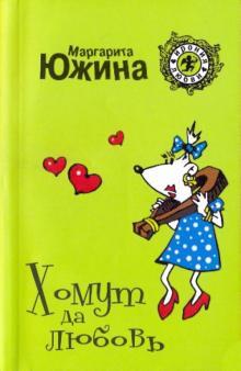 Хомут да любовь - Маргарита Южина