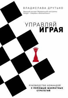 Управляй играя. Руководство командой с помощью шахматных стратегий