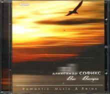 Вес ветра (CD)