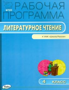 Литературное чтение. 4 класс. Рабочая программа к УМК Л.Ф.Климановой. ФГОС