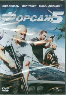 Форсаж 5 (DVD)