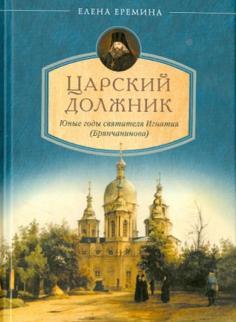 Библиотека православного отрока