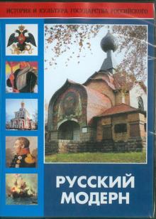 Русский модерн (DVD)