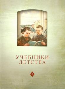 Учебники детства: Из истории школьных книг VII-XXI в.