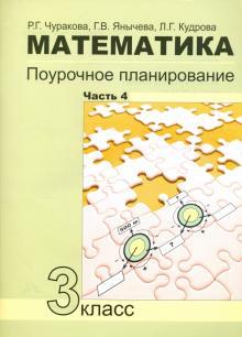 Математика. 3 класс. Поурочное планирование в условиях формирования УУД. Часть 4