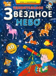 """Книга: """"Удивительное звездное небо. Атлас с наклейками ..."""