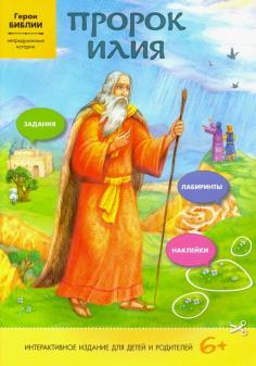 Герои Библии
