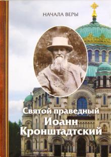 Начала веры. Святой праведный Иоанн Кронштадский