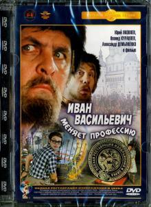 Иван Васильевич меняет профессию. Ремастированный (DVD)