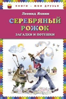 Серебряный рожок. Загадки и потешки - Леонид Яхнин