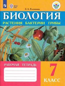 Биология. 7 класс. Рабочая тетрадь. Растения. Бактерии. Грибы. Адаптированные программы. ФГОС ОВЗ