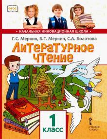 Литературное чтение. Учебник для 1 класса общеобразовательных учреждений. ФГОС