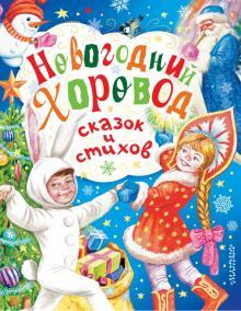 Новогодний хоровод сказок и стихов - Михалков, Чуковский, Сутеев