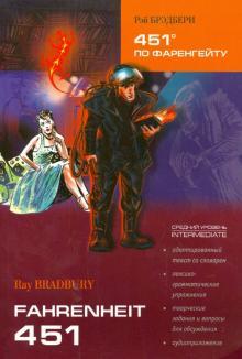 книга 451 градус по фаренгейту рэй брэдбери купить книгу читать рецензии Isbn 978 5 9925 1009 6 лабиринт