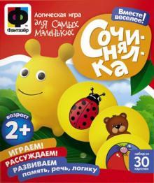 "Игра ""Сочинялка"" 30 карточек (201002)"