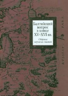 Балтийский вопрос в конце XV - XVI вв. Сборник научных статей