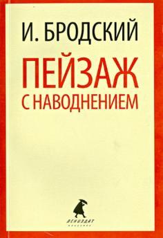 Лениздат-классика