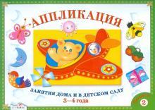 Аппликация. Занятия дома и в детском саду. 3-4 года. Выпуск 2