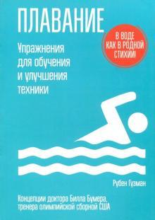 Плавание. Упражнения для обучения и улучшения техники - Рубен Гузман