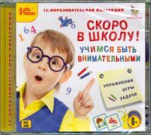 Скоро в школу. Учимся быть внимательными (CDpc)