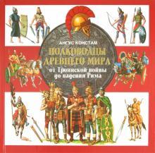 Полководцы Древнего мира. От Троянской войны до падения Рима