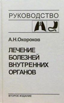 Лечение болезней внутренних органов. Том 1
