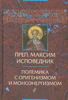 Библиотека христианской мысли. Византийская