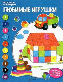 Любимые игрушки. Книжка-раскраска - Евгения Бахурова