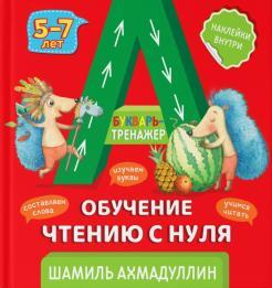 Шамиль Ахмадуллин - Букварь-тренажер. Обучение чтению с нуля (5-7 лет) обложка книги