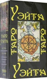 Таро Уэйта 1910 год (карты + брошюра с инструкцией)