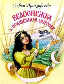 Белоснежка на волшебном острове - Софья Прокофьева