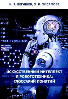 Искусственный интеллект и робототехника. Глоссарий понятий