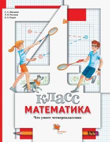 Математика. 4 класс. Что умеет четвероклассник. Тетрадь для проверочных работ - Минаева, Рослова, Рыдзе