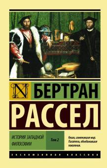 История западной философии. В 2-х томах. Том 2