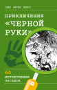 """Приключения """"Черной руки"""". 60 детективных загадок (виммельбух)"""