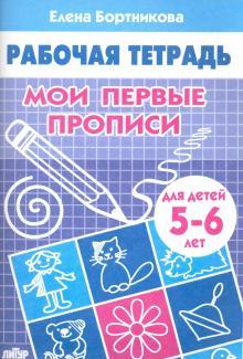 Мои первые прописи. Рабочая тетрадь для детей 5-6 лет