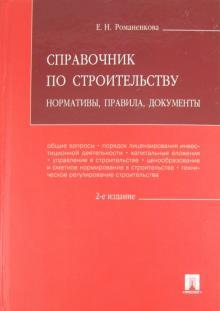 Справочник по строительству: нормативы, правила, документы