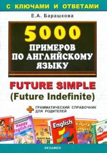 5000 примеров по английскому языку - Елена Барашкова